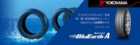 ヨコハマゴム BlueEarth-A
