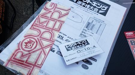 第18回トラキンエキスパート in 千早川