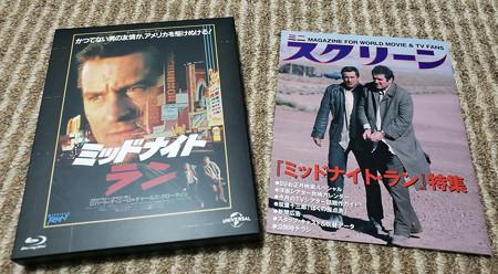 ミッドナイトラン Blu-ray