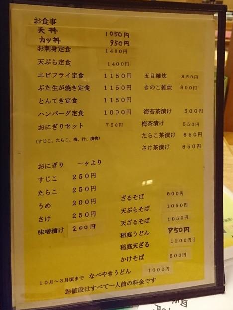 20190113(松月10)