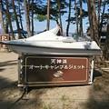 Photos: 20190504(天神浜オートキャンプ場1)