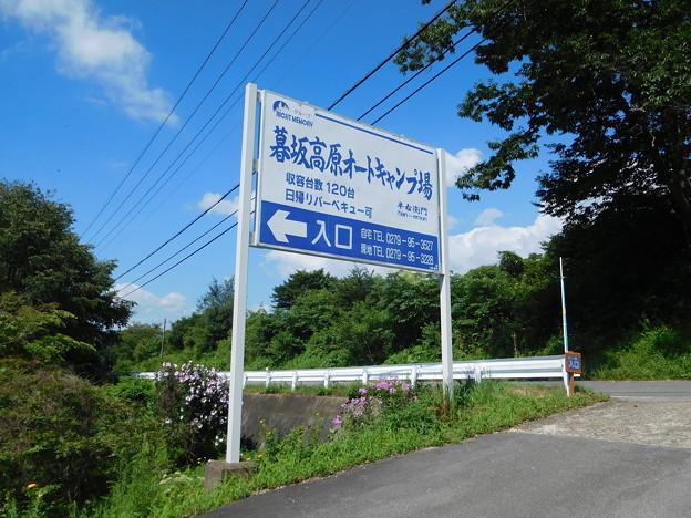 20190817(暮坂高原オートキャンプ場12)