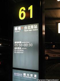 台湾桃園空港・國光客運のバス停