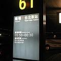 Photos: 台湾桃園空港・國光客運のバス停