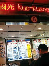 Photos: 國光客運 チケット売場