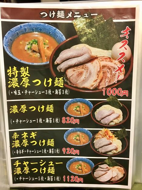 つけ麺凌駕、メニュー1