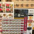 十二分屋 早稲田、券売機と麺箱