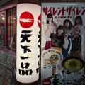 Photos: 天下一品 池袋店、外観脇