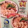 Photos: 天下一品 池袋店、ワンタン麺