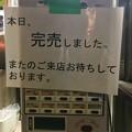 第一旭 新宿、完売