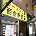Photos: ラーメン二郎 西台駅前店、外観