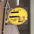 Photos: ラーメン二郎 西台駅前店、丸い看板