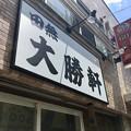 Photos: 田無大勝軒、外観