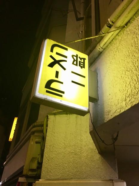 ラーメン二郎 ひばりヶ丘駅前店、ンメーラ郎二
