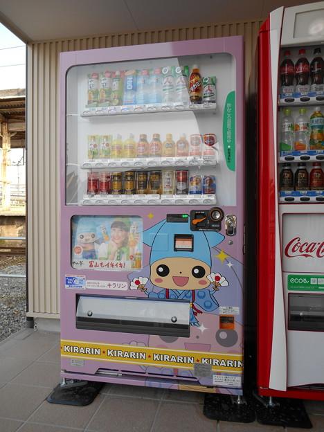 中滑川駅のキラリンの自販機。