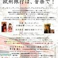 Photos: 【30席限定】3/9(水)神保町 マーキュリー主催トーク&演奏&CD即売イベント「欧州旅行は、音楽で!」