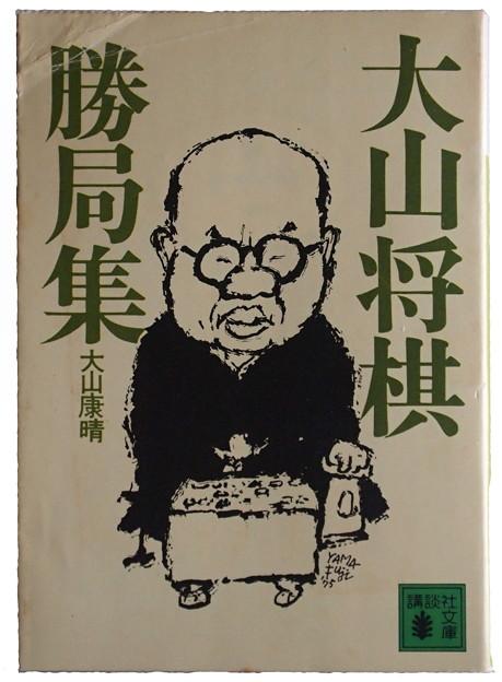 大山将棋 勝局集 1