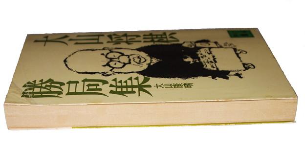 大山将棋 勝局集 5