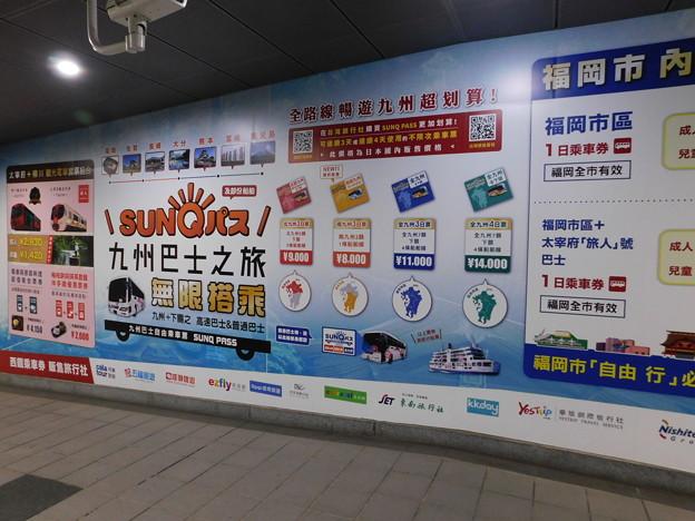 九州SUNQパスの広告