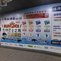 写真: 九州SUNQパスの広告