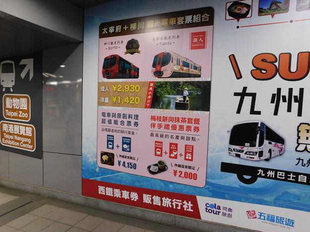 写真: 西鉄「旅人」号の広告