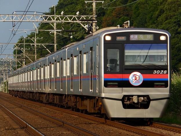 京成3000形(二代目) 3028-8編成 直通運転50周年HM
