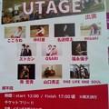 音子島presents UTAGE を観に来たよv(*^^*)/10組のアーティストが出るよ♪