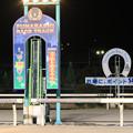 Photos: 船橋競馬場 ゴール板(19/01/16)