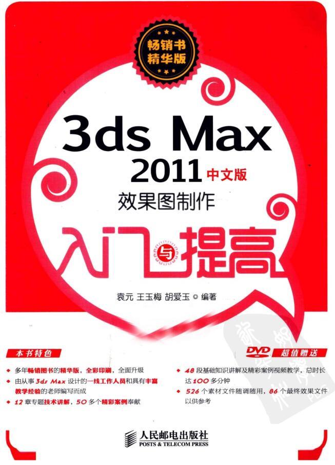 3ds Max 2011中文版效果图制作入门与提高