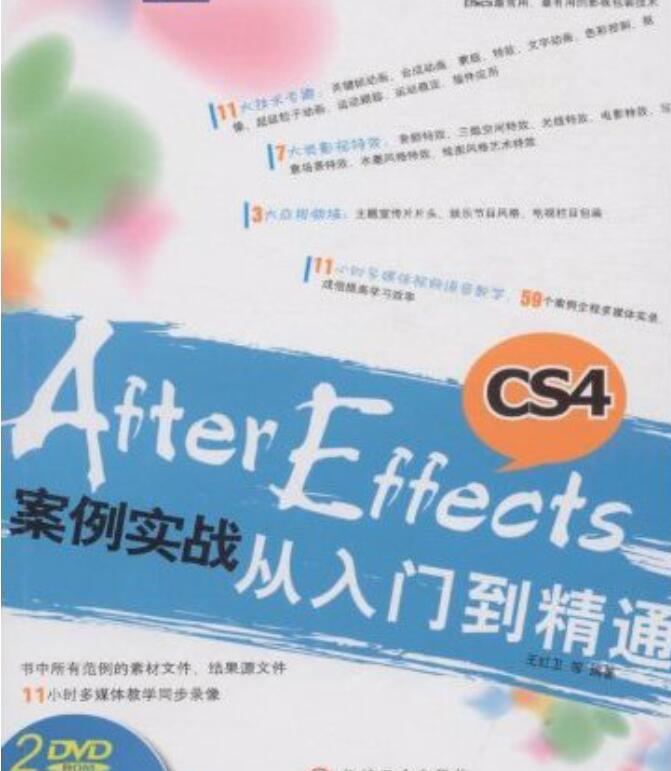 AFTER EFFECTS CS4案例实战从入门到精通