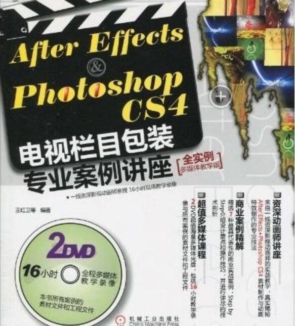 After Effects&Photoshop CS4 电视栏目包装专业案例讲座