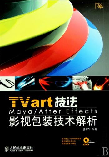 TVART技法MAYA AFTER EFFECTS影视包装技术解析