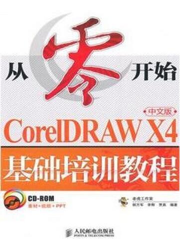 从零开始:CorelDRAWX4中文版基础培训教程