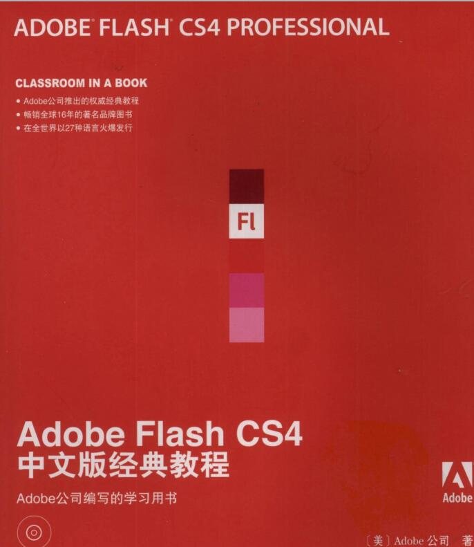 Adobe Flash CS4中文版经典教程