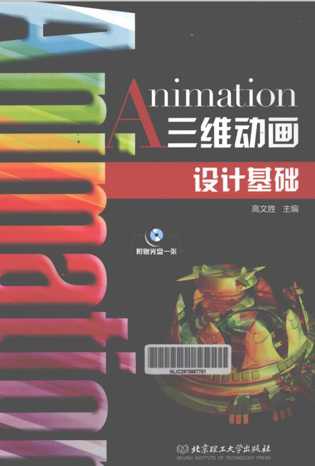 Animation三维动画设计基础