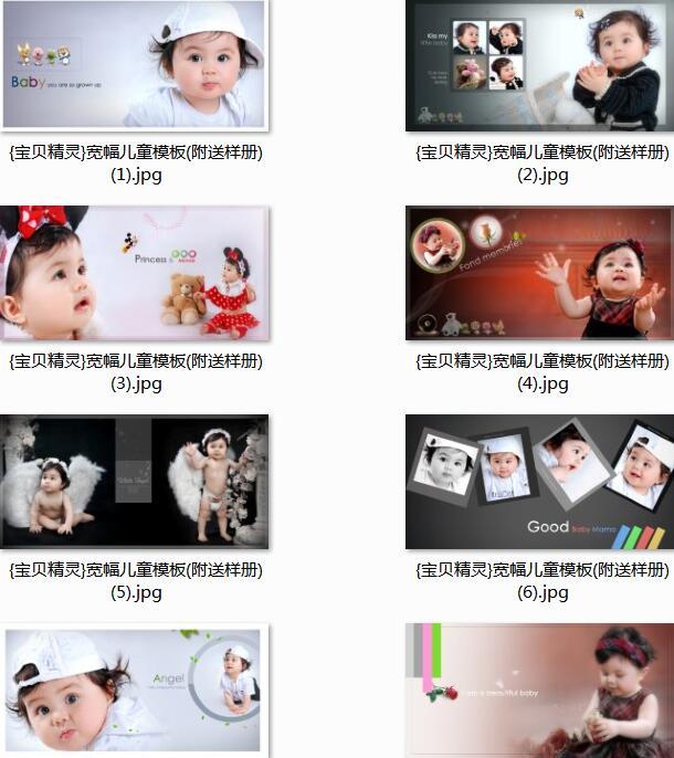 宽幅儿童PSD模板-宝贝精灵