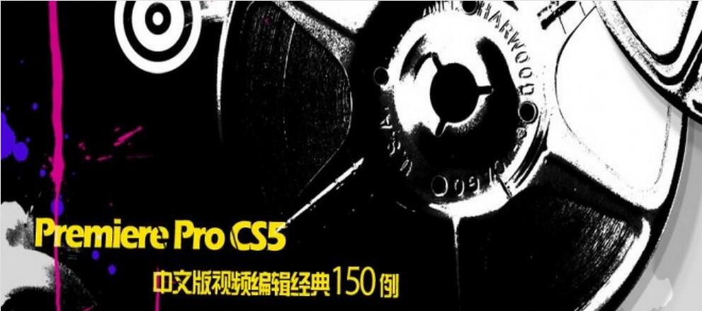 PREMIERE PRO CS5中文版视频编辑经典150例