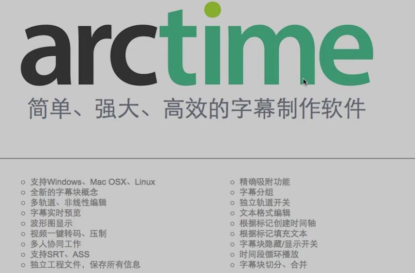 ArcTime字幕软件使用教程