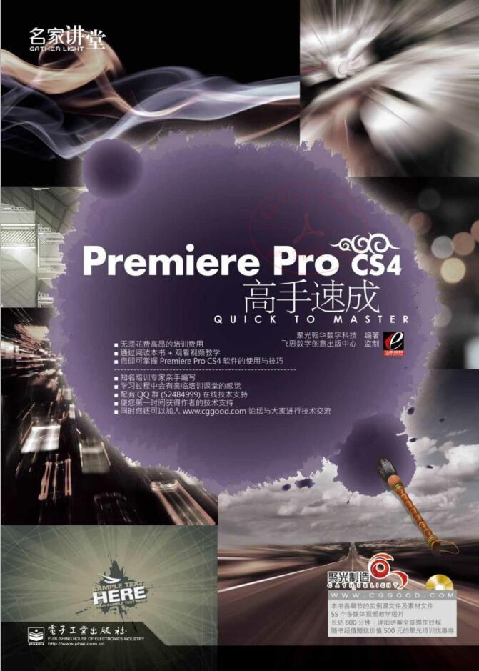 Premiere Pro CS4 高手速成