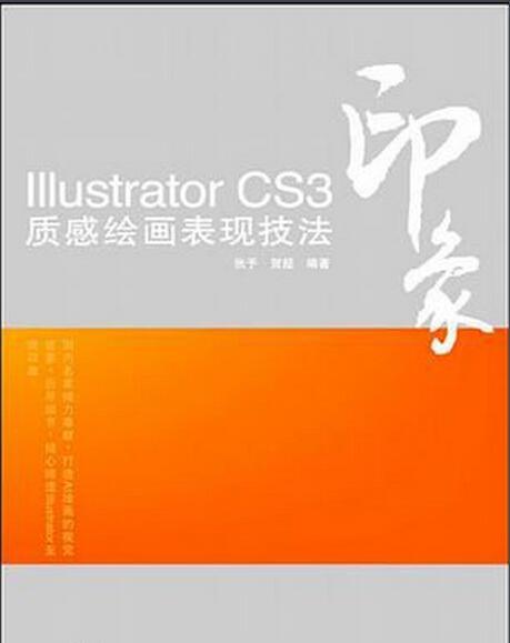 Illustrator CS3 印象质感绘画表现技法