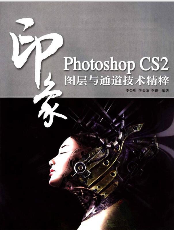 PHOTOSHOP CS2 印象-图层与通道技术精粹