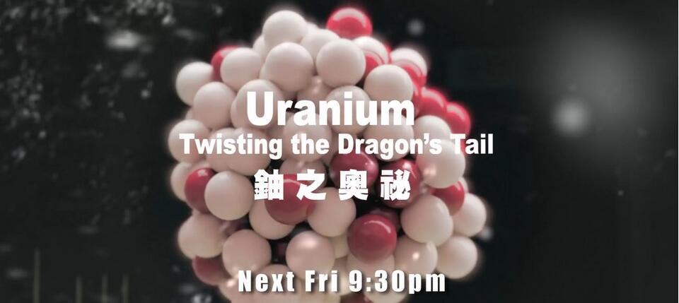 铀之奧秘(Uranium: Twisting the Dragon's Tail)英语中字