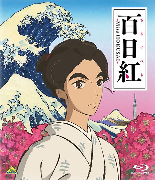 百日红 Miss.Hokusai.2015.720p.BluRay