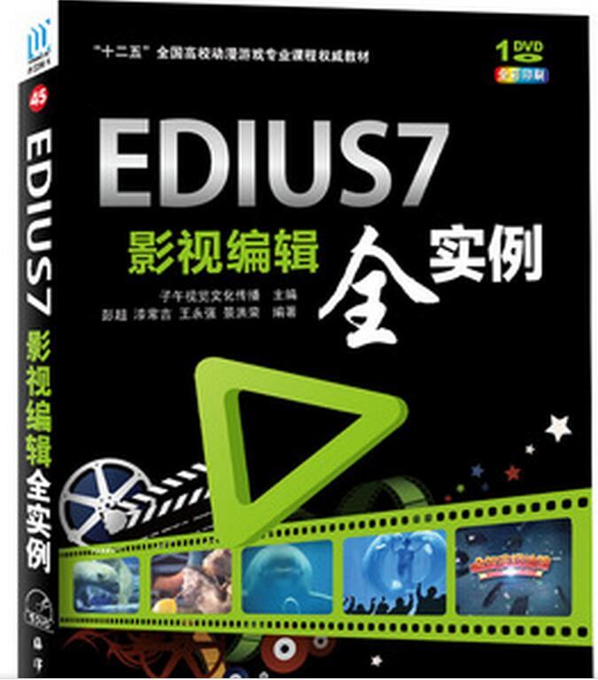 Edius 7 影视编辑全实例(视频教程)