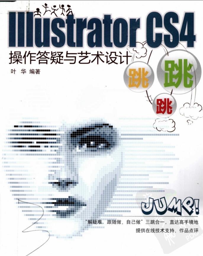 Illustrator CS4操作答疑与艺术设计跳跳跳