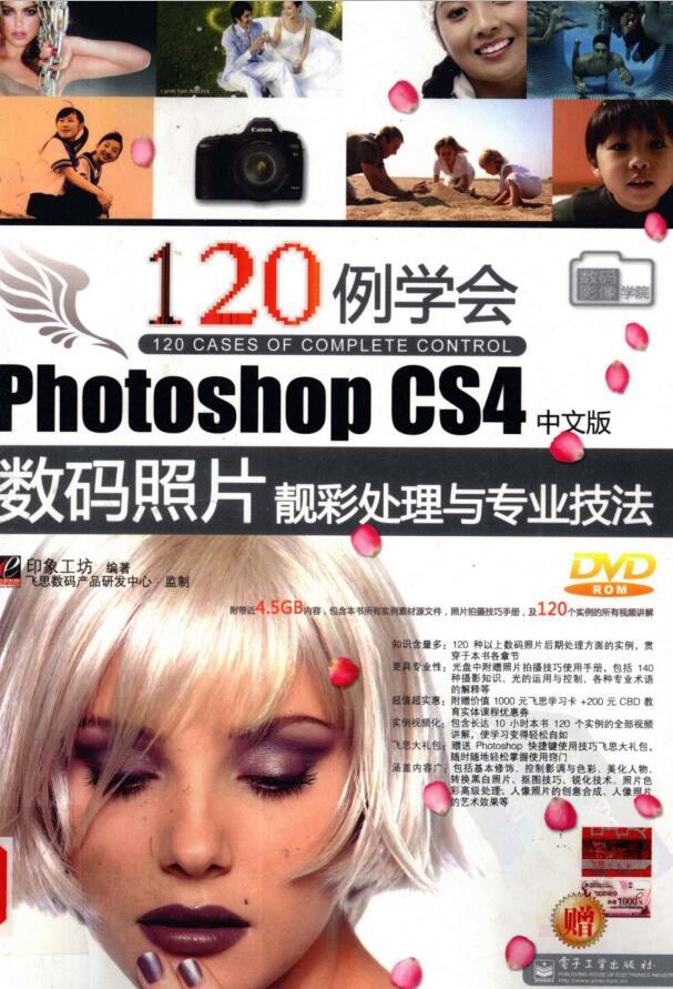 120例学会Photoshop CS4中文版数码照片靓彩处理与专业技法