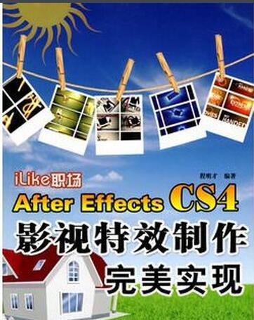 ILIKE职场AFTER EFFECTS CS4影视特效制作完美实现