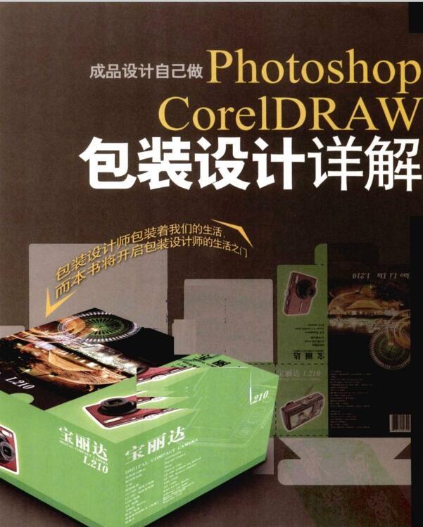 成品设计自己做Photoshop CorelDRAW包装设计详解