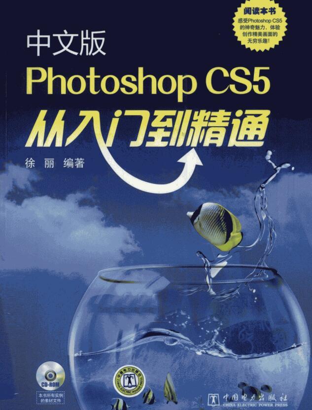 中文版Photoshop.CS5从入门到精通