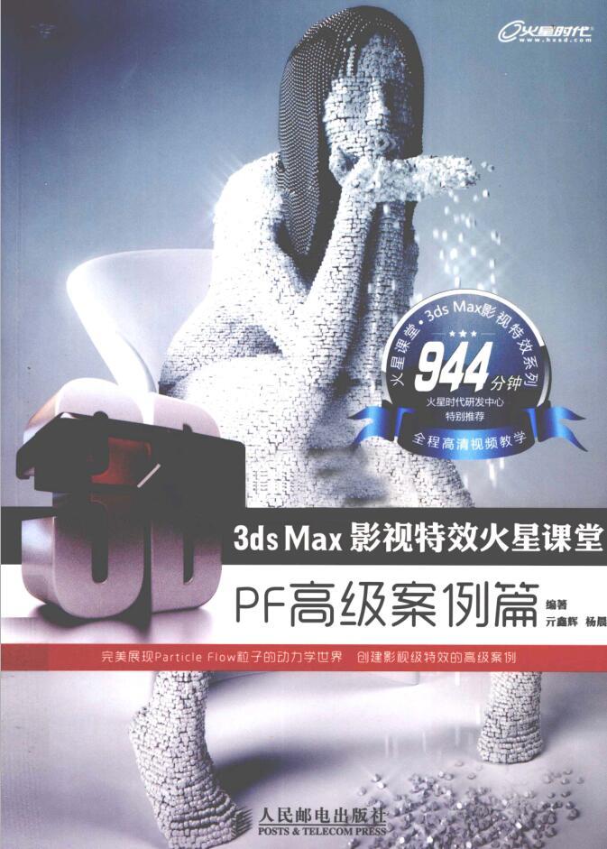 3ds Max影视特效火星课堂.PF高级案例篇
